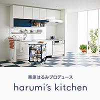 栗原はるみプロデュース harumi's kitchen ウェブサイト